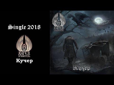 АНГЕЛ-ХРАНИТЕЛЬ - Кучер (2018) (Мystic Heavy Punk)