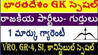 Indian political Parties and symbols Competitive Exams special must watch now by SRINIVAS Mech