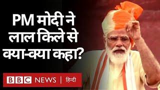 Independence Day : PM Narendra Modi ने Red Fort से India की जनता को क्या संदेश दिया (BBC Hindi)