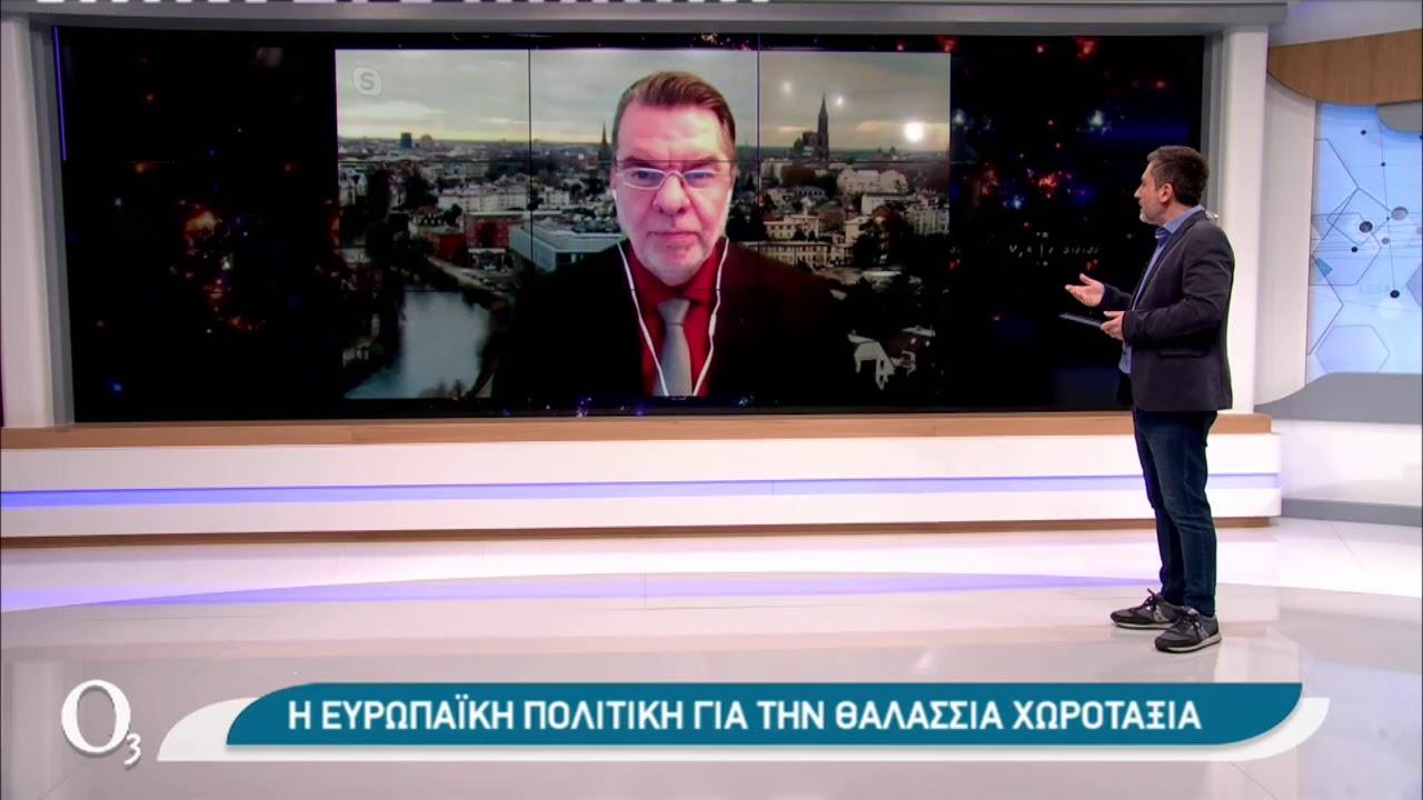 Χωροταξικός σχεδιασμός στις ελληνικές θάλασσες | 11/01/2021 | ΕΡΤ
