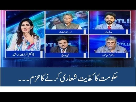 Hotline 02 September 2018 | Kohenoor News Pakistan