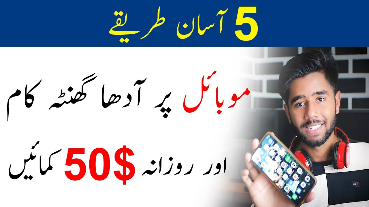 How to Make Money Online From Mobile In Pakistan|5 Ways to Generate Income Online|Online Earning 2020 thumbnail
