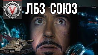 Вспышка vs. ЛБЗ 2.0 на Объект 279 (эпизод 1) чуть мтг в конце