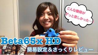【FPV/betafpv】Beta65x HD、簡易設定&さっくりレビュー【drone/tiny whoop】