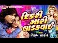 Dikri Mari Ladakvayi || Vikram Thakor || Super Hits Song