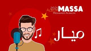 محمد السالم - ميار ( Album Massa ) Mohamed Alsalim - Mayar تحميل MP3