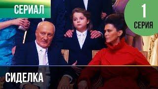 ▶️ Сиделка 1 серия - Мелодрама | Фильмы и сериалы - Русские мелодрамы