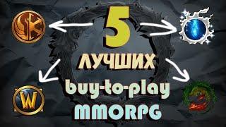 ЛУЧШИЕ B2P MMORPG 2018!!!