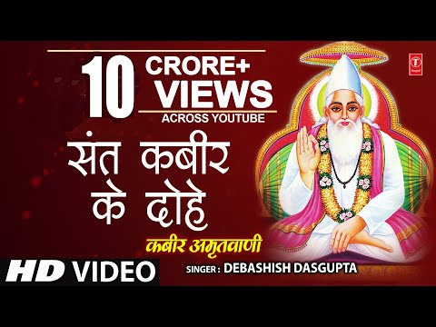 कबीर अमृतवाणी Kabir Amritwani By Debashish Das Gupta [Full Video Song] I Kabir Amritwani