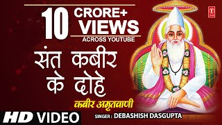 Kabir Amritwani By Debashish Das Gupta [Mp3 Song] I Kabir Amritwani