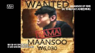 만수 (Mansoo) - 야마 [EP] 05. 우에