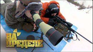 Меткость снайпера | На пределе с Александром Колтовым
