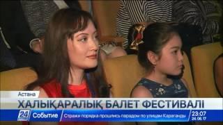 Астанада халықаралық балет фестивалі басталды