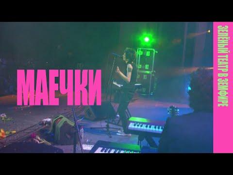 Земфира - Маечки