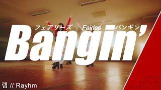 フェアリーズ (Fairies)『Bangin'』(バンギン) | (Line Distribution And Lyrics)