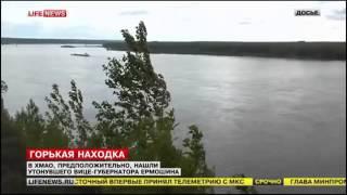 В ХМАО вице Губернатор В  Ермошин упал с катера и утонул  Новости России  19.06.2015