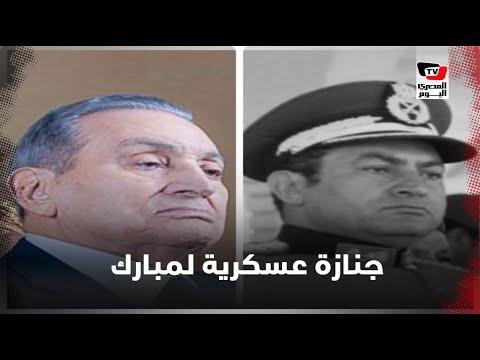 وفاة محمد حسني مبارك..هل تقام جنازة عسكرية للرئيس الراحل؟
