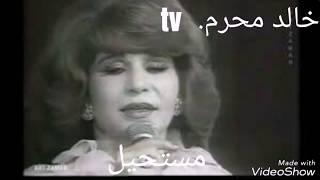 أغنية...مستحيل.....كروان الشرق...فايزة أحمد