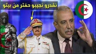 عقيد جزائري يهدد خليفة حفتر . لدينا قوات خاصة قادرة على جلبك من عقر دارك