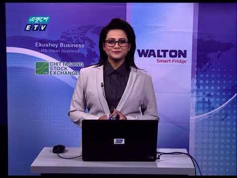 Ekushey Business    একুশে বিজনেস    08 February 2021    ETV Business