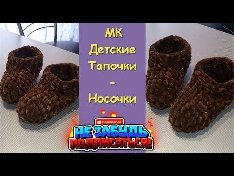 Детские Тапочки-Носочки крючком /Children's Slippers-Socks crochet