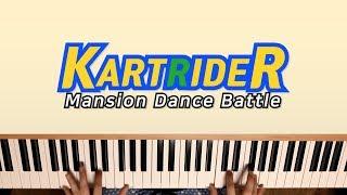 카트라이더 대저택 댄스 배틀