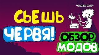 СЪЕШЬ ЧЕРВЯ! - Minecraft (Обзор Мода)