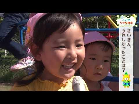 【YAMAGATAこどもちゃんねる】『羽陽学園短期大学附属たかだま幼稚園(天童市)』2018年11月17日放送