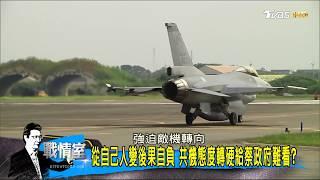 中共轟炸機嗆聲台灣空軍「靠邊閃」給蔡英文政府難看?少康戰情室 20171208
