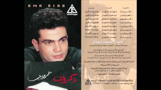 تحميل و مشاهدة Amr Diab - Africia / عمرو دياب - افريقيا MP3