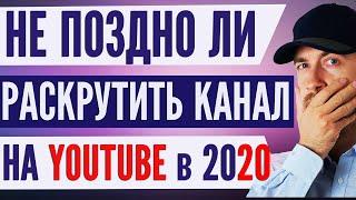Не поздно ли раскрутить канал на Youtube в 2019