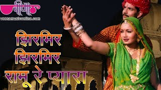 Jhirmir Jhirmir Re Ramu Pyara Full HD | Rajasthani Love Songs 2020 | Marwadi Romantic Song