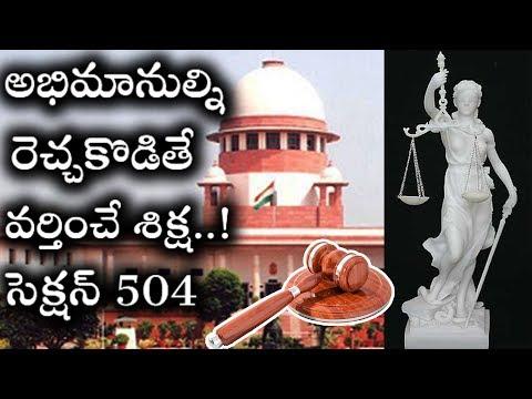 IPC SECTION 504   అభిమానుల్ని రెచ్చకొట్టేలా అవమాన పడేలా ఎవరైనా మాట్లాడితే పడే శిక్ష ఇదే !   Telugu