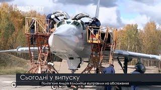 Випуск новин на ПравдаТут за 26.03.19  (13:30)