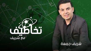 شريف جمعة.. ملف كهربا وأزمة المهاجم والراحلين على كف عفريت