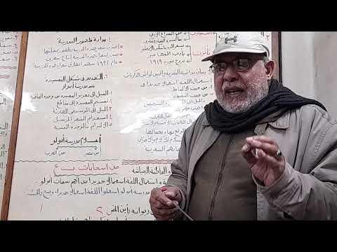 أدب- مدرسة أبولو (الجزء الثالث) للصف الثالث الثانوي | عبد الناصر السيد  | اللغة العربية الصف الثالث الثانوى الترمين | طالب اون لاين
