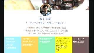 コーディングを考慮したWebデザインガイドライン:ADC MEETUP 08(2/3)