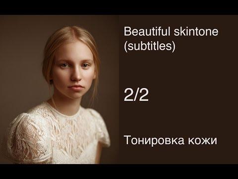 , title : 'Цвет кожи, часть 2: Тонировка кожи'