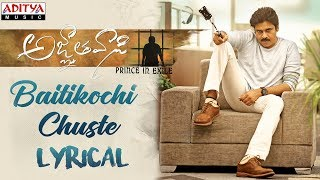 'Baitikochi Chuste' full lyrical song from #PSPK25