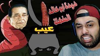 الدودة الفضائية من كوكب ابو خالد !! سر قوة ابو خالد 😂😂