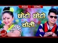 Chhoto Chhoto Choli - Lalit Giri & Kabita Khanal