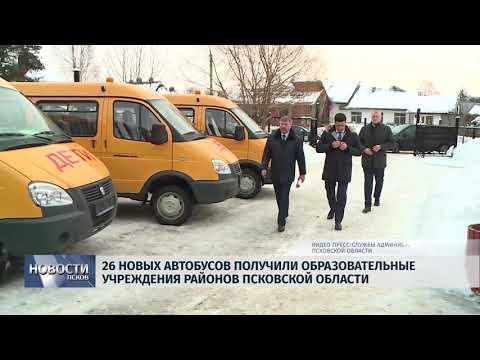 11.02.2019 / 26 новых автобусов получили образовательные учреждения районов региона