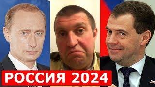 Дмитрий ПОТАПЕНКО - BREAKING NEWS: Россия 2024. Инаугураця и новое правительство.