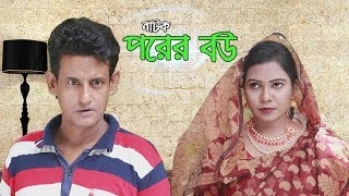 পরের বউ । Porer Bou । Bangla Comedy Natok 2018 । Shamim । Rose । STM