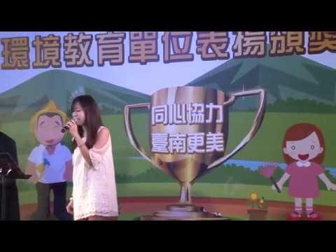 105年臺南市環境保護局績優志工義工頒獎