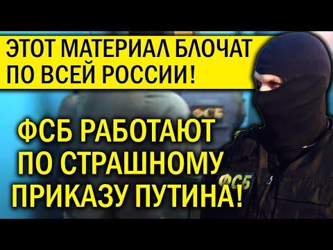 НА ТЕРРИТОРИИ РОССИИ ЭТОТ МАТЕРИАЛ ЗАПРЕЩЁН! НОВЫЙ ПРИКАЗ ПУТИНА ДЛЯ ФСБ!