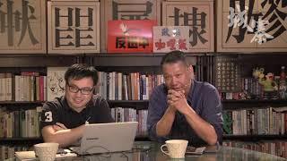送中形勢大亂、林鄭保皇攬炒 - 14/05/19 「奪命Loudzone」長版本