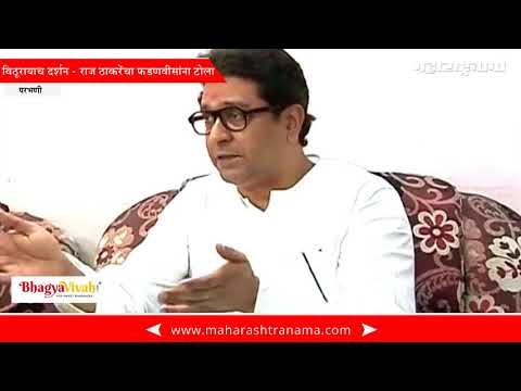 Raj Thackeray planks Devendra Fadnavis