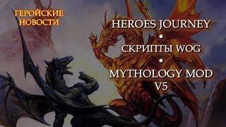 Геройские Новости - Семнадцатый Выпуск | Heroes News #17