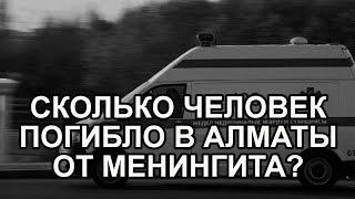 Эпидемия менингита в Алматы?